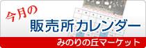 三重県立四日市農芸高等学校 ISO14001認証取得校