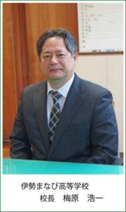 学校長の写真