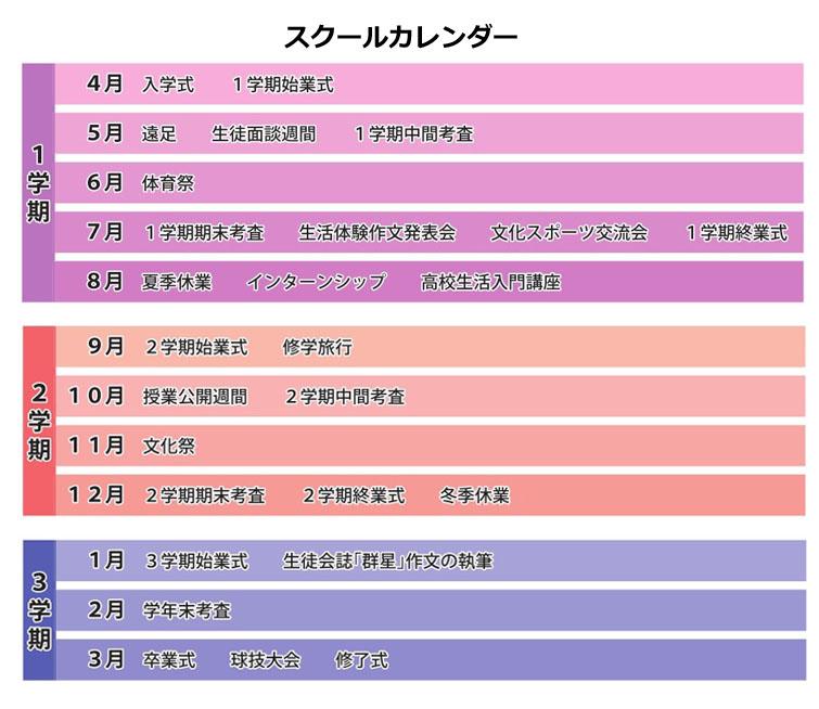 スクールカレンダー2