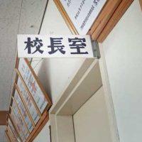 校長室_インデックス