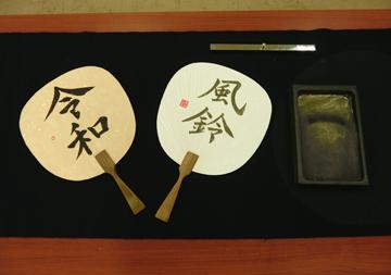 2019_公開講座_うちわ_2