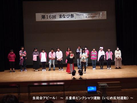 2019_文化祭_いせトピア_生徒会アピール