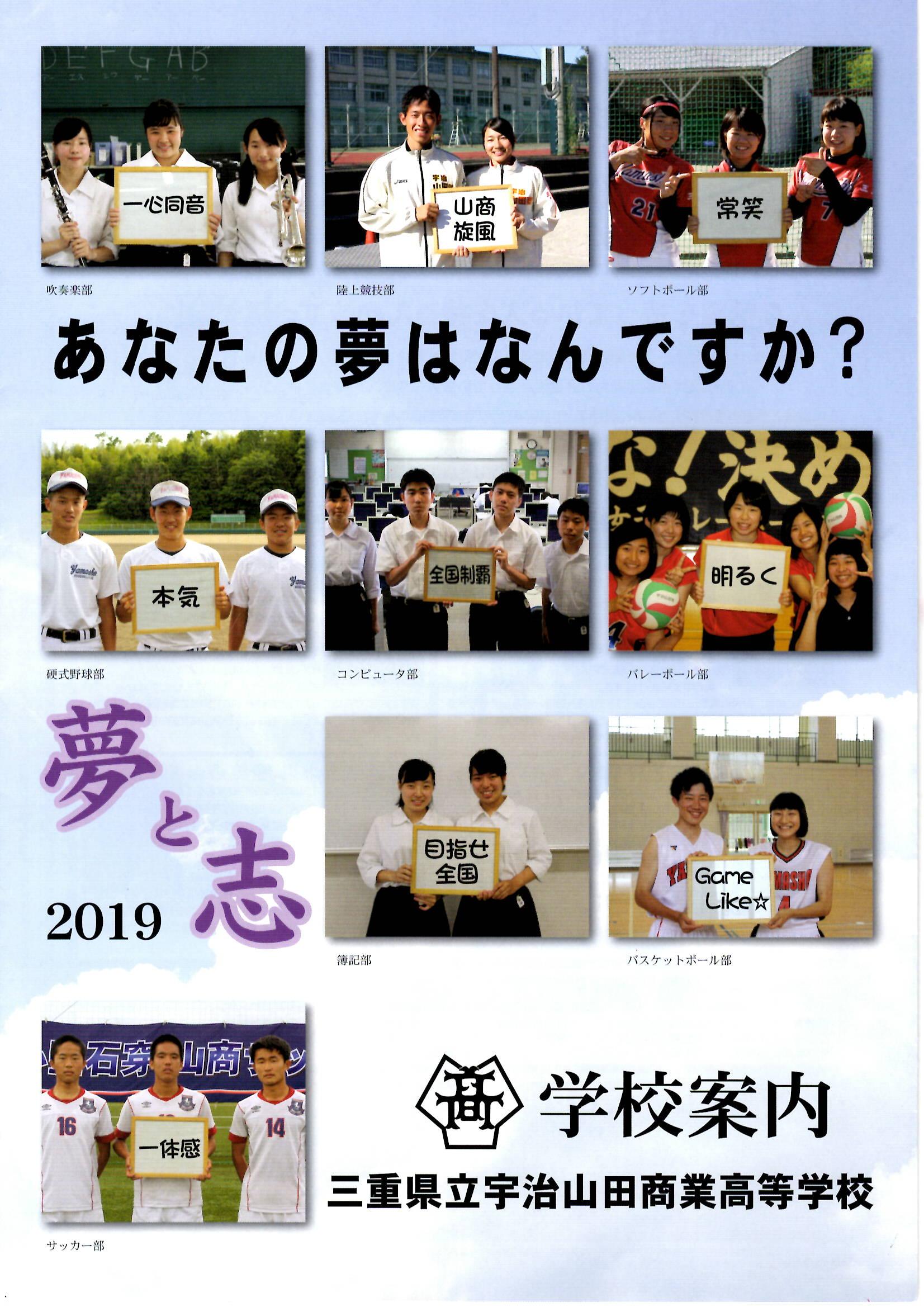 商業 宇治 高校 山田