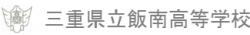 三重県立飯南高等学校