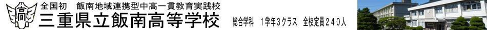 三重県立飯南高等学校公式ページ
