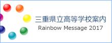 三重県立高等学校案内 Rainbow Message2017
