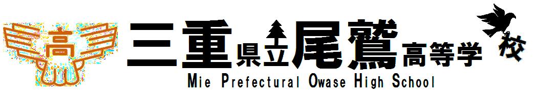 三重県立尾鷲高等学校