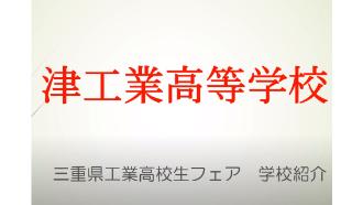 津工業高等学校