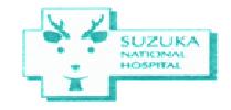 鈴鹿病院へのリンク